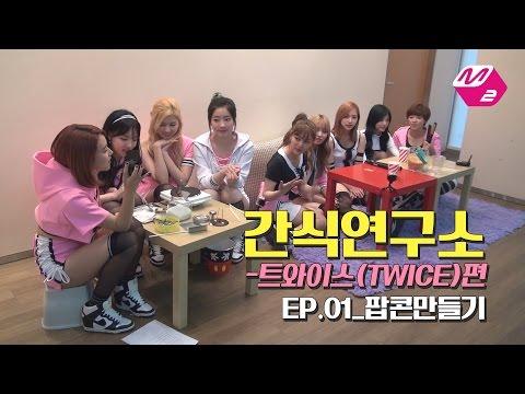 [M2]간식연구소-트와이스(TWICE)편 EP.01 팝콘만들기