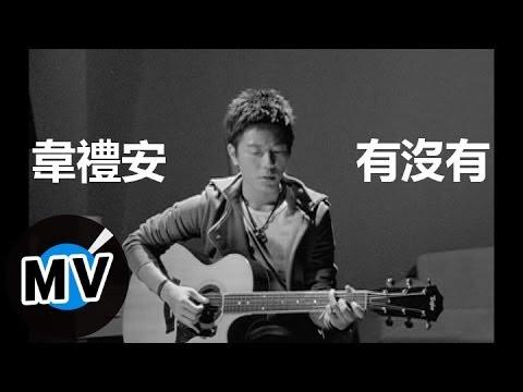 韋禮安 Weibird Wei - 有沒有 (官方版MV)