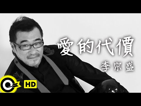 李宗盛 Jonathan Lee【愛的代價 The price of love】Official Music Video