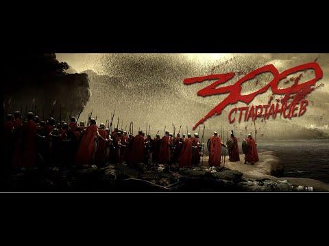 300 music video / Кукрыниксы - Чёрный ворон ( Народная песня )