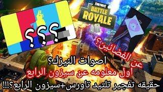 حقيقه تفجير مدينه تلتيد تاورس+السيزون الرابع راح يكون عن ...