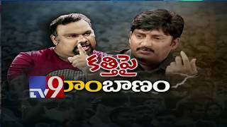 Kathi Vs PK : Ramky's new allegations on Kathi Mahesh - Fu..