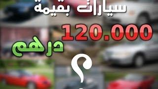 كم ميزانيتك ؟ 120 الف درهم / 122 الف ريال