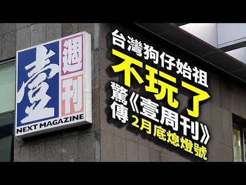 #狗仔掰掰/驚傳台灣「狗仔始祖」《壹週刊》2月底熄燈號 總編輯明宣布消息