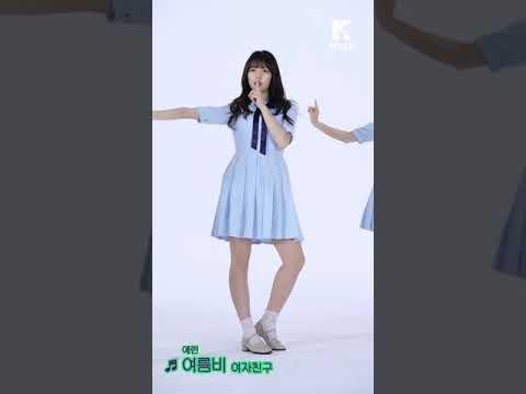 Let's Dance: GFRIEND(여자친구)_Yerin(예린 직캠ver.)