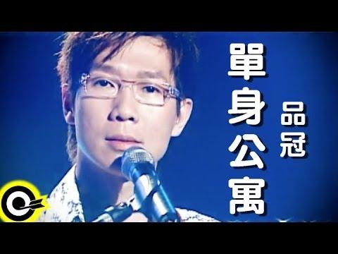 品冠 Victor Wong【單身公寓】Official Music Video
