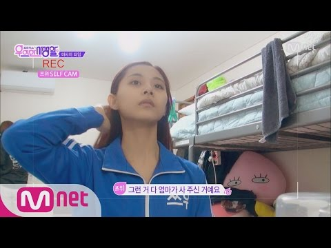 [TWICE Private Life] World's Prettiest, Tzuyu's bare face? EP.01 20160301