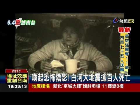 強震襲台南老一輩憶52年前白河地震