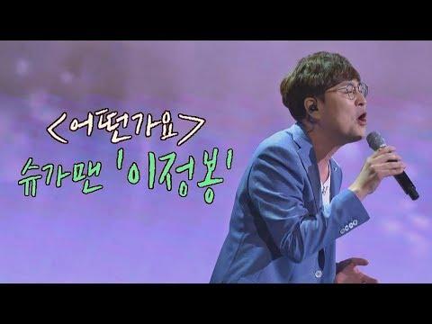 [슈가송] 미성의 스테디셀러★ 이정봉(Lee jung-bong) '어떤가요'♪ 투유 프로젝트 - 슈가맨2(Sugarman2) 14회