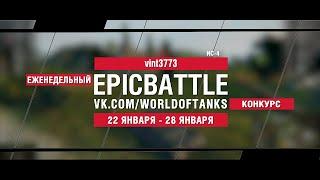 EpicBattle : vint3773 / ИС-4 (конкурс: 22.01.18-28.01.18)