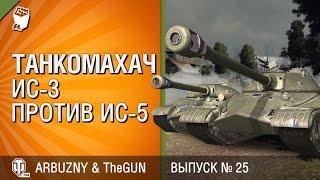 Танкомахач №25: ИС-3 против ИС-5 - от ARBUZNY и TheGUN