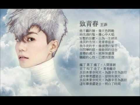 王菲 - 最新單曲 《致青春》