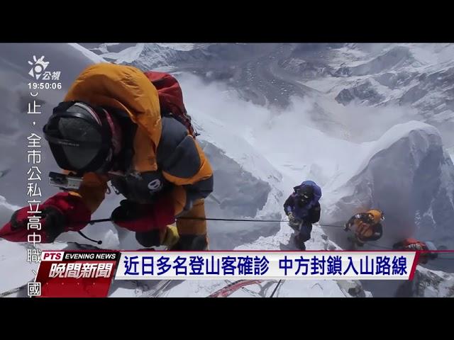 尼泊爾疫情嚴峻 中國封鎖聖母峰入山路線