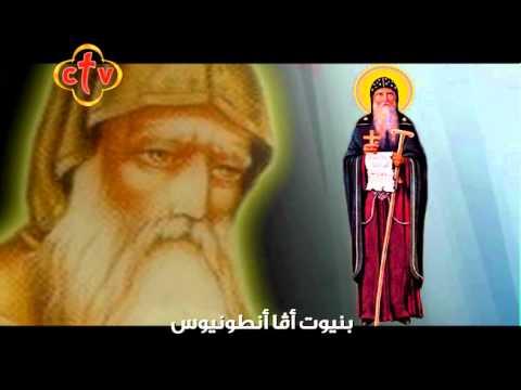 Praise of St. Anthony - تمجيد القديس الأنبا أنطـونيـوس - أول الرهبان