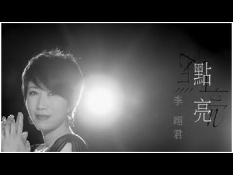 李翊君「點亮」官方MV