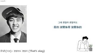 [韓繁中字] D.O. (디오) - 괜찮아도 괜찮아 (That's okay)  (Lyrics歌詞/가사)