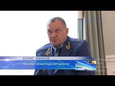 В Выборге прокурор Ленинградской области провел прием граждан