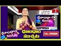 Dhoom Dhaam Muchata Full Episode | 18-01-2021 | TNews