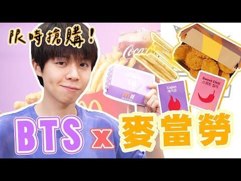 【BTS聯名】麥當勞推出「BTS 套餐」