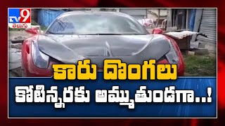 3 arrested for stealing Ferrari car in Hyd; gang comes fro..