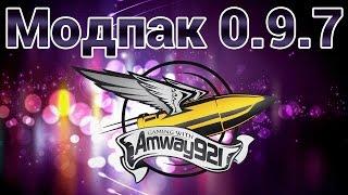 Модпак 0.9.7 - Amway921
