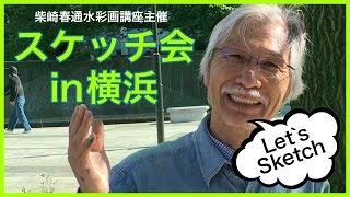 [Eng sub] Watercolor Sketch in Yokohama スケッチ会 in 横浜〜水彩で横浜開港資料館を描く