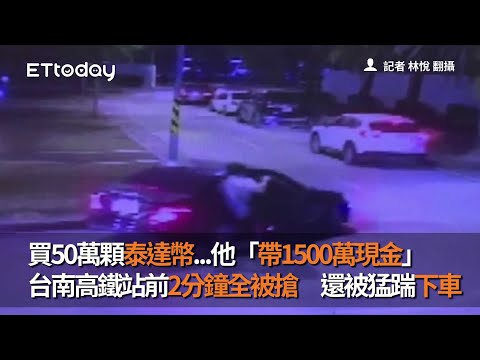 買50萬顆泰達幣...他「帶1500萬現金」台南高鐵站前2分鐘全被搶 還被猛踹下車