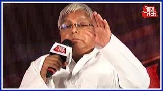 Aaj Tak Manthan: Lalu Prasad Yadav On Black Money, Make In India, & More