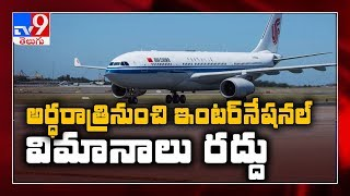 Coronavirus Outbreak: Shamshabad empty airport highlights..