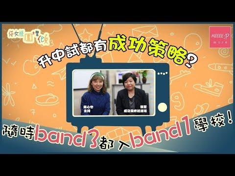 升中試都有成功策略 隨時band 3都入到band 1學校!