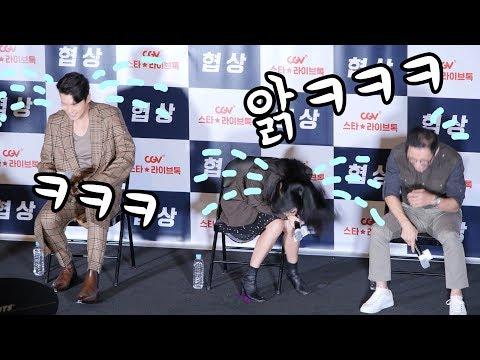 현빈, 손예진 쓰러뜨린 관객들, 역대급 빵빵 터짐 Hyun Bin, Son YeJin, Fun : 영화 '협상' 스타라이브톡 GV : CGV영등포