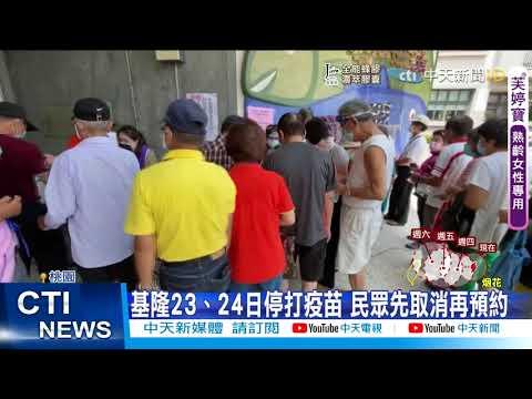 【每日必看】颱風停班停課疫苗停打 保留名額至下一週 @中天新聞 20210721