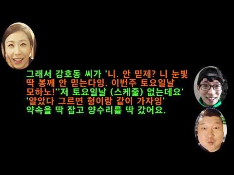 유재석 강호동 라디오 레전드2 (양수리 가글사건) yu jae seok kang ho dong's legendary episode 2