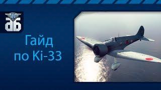 WoWP - Гайд японскому истребителю 3 уровня Mitsubishi Ki-33.  via MMORPG.su