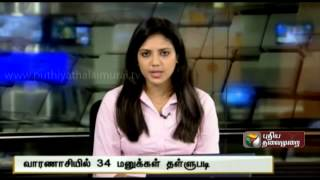 34 nominations rejected at Varanasi spl video news 26-04-2014