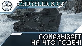 Chrysler K GF - ПОКАЗЫВАЕТ НА ЧТО ГОДЕН!