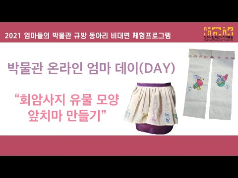 [박물관 온라인 엄마 데이] - 회암사지 유물 모양 앞치마 만들기 이미지