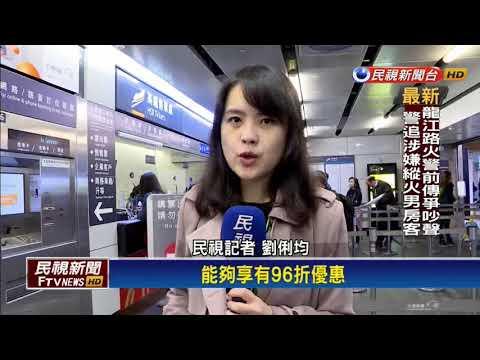 高鐵平日離峰9.6折 須加入會員才折扣-民視新聞