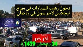الجزء الأول لأسعار السيارات في سوق تيجلابين لآخر أسبوع من رمضان ...