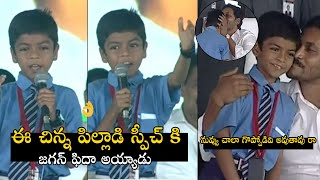 CM YS Jagan Impressed By Student Abhimanyu English Speech..