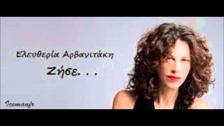 Eleftheria Arvanitaki | Zise (New Song 2013)