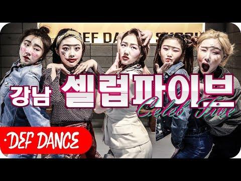 Gangnam Celeb Five (강남셀럽파이브) - 셀럽파이브 (셀럽이 되고 싶어) 댄스학원 No.1 KPOP DANCE COVER 데프수강생 빨리평가 defdance
