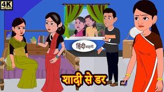 शादी से डर - Stories in Hindi | Moral Stories | Bedtime Stories  | New Story | StoryTime Fairy Tales