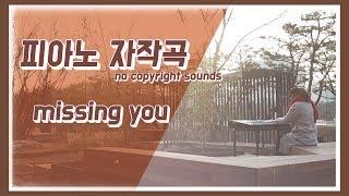 [피아노 자작곡] 무료 음악 missing you, no copyright music