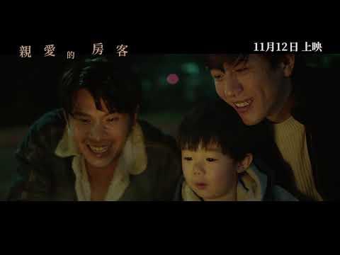 《#親愛的房客》DEAR TENANT 正式預告片 Official Trailer
