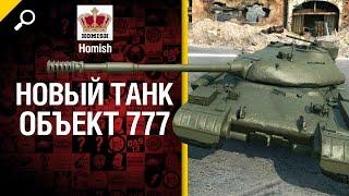 Объект 777 - Новый акционный тяжелый танк - Будь готов - от Homish