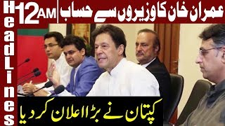 PM Imran Khan announced his Favorite Minister | Headlines 12 AM | 16 December 2018 | Express News