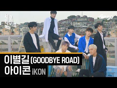 아이콘 - 이별길 (iKON - GOODBYE ROAD) [세로라이브 / 4K] 실력 들통나는 LIVE