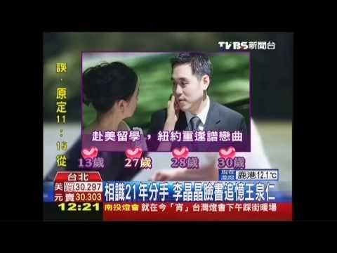 相識21年分手 李晶晶臉書追憶王泉仁