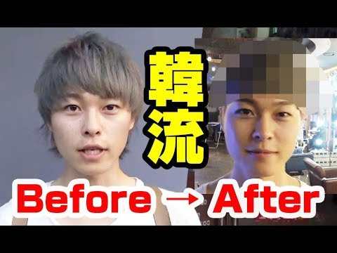 【K-POP】韓国の美容室でおまかせにした結果、、、
